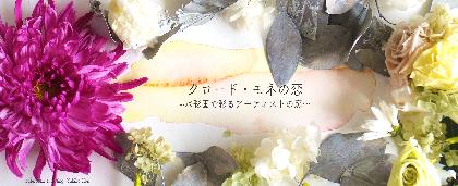 クロード・モネの恋〜水彩画で彩るアーティストの恋〜/コラム『とあるアーティストの恋』