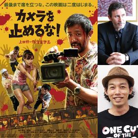 『カメラを止めるな!』フランス版リメイク『Final Cut』が2022年公開へ ロマン・デュリスら出演&『アーティスト』の監督がメガホン