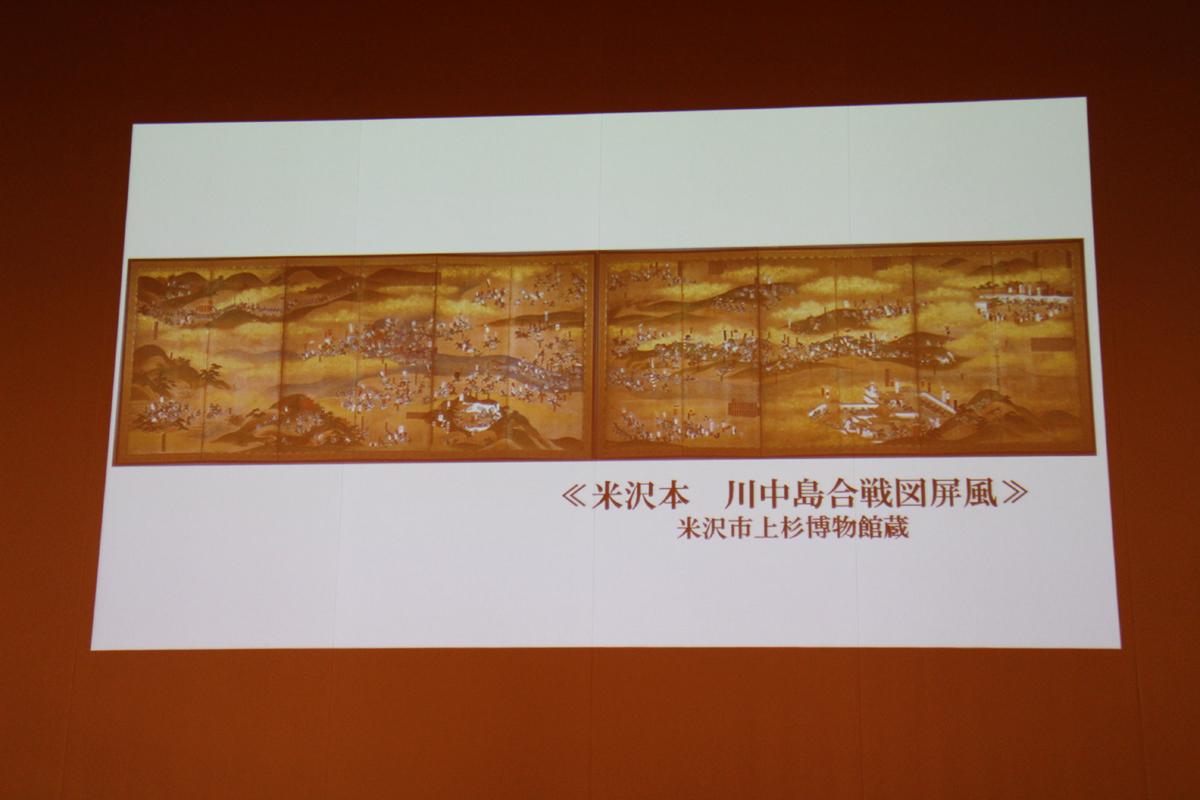 《米沢本 川中島合戦図屏風》
