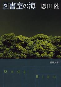 恩田陸『図書館の海』 新潮社公式サイトより(http://www.shinchosha.co.jp/book/123416/)