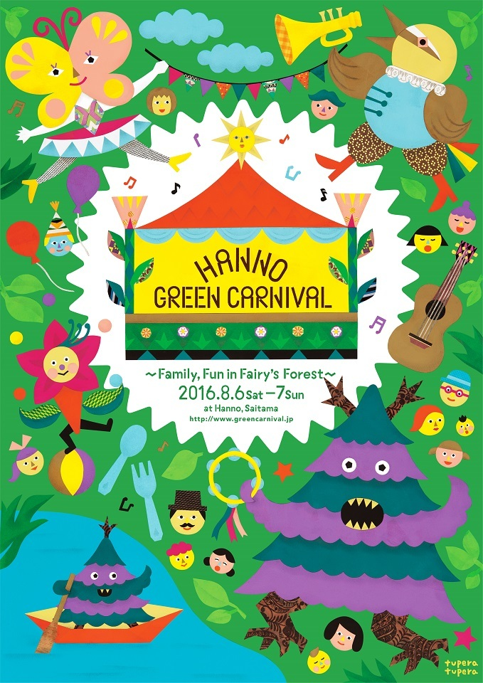 "Hanno Green Carnival 2016 ~Family, Fun in Fairy's Forest~ ""ライブ メッツァ"""