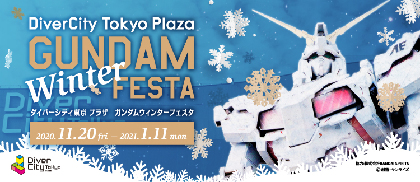 お台場で「ガンダム ウィンターフェスタ 2020」開催 ガンダムファンはダイバーシティ東京 プラザに集え!