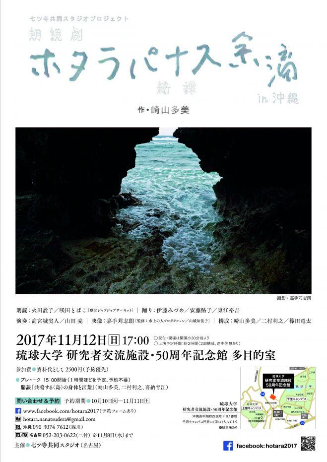 朗読劇『ホタラ綺譚(パナス)余滴』in 沖縄 チラシ表