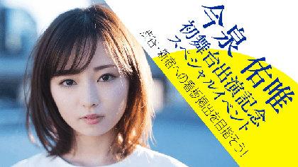 元欅坂46の今泉佑唯が『熱海殺人事件 LAST GENERATION 46』初舞台出演記念のスペシャルイベント