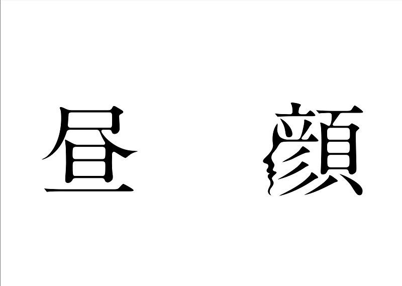映画『昼顔』ロゴ