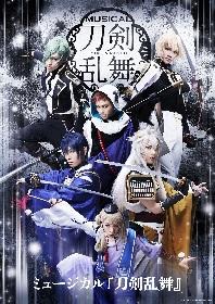 ミュージカル『刀剣乱舞』 2017年秋新作公演 & 真剣乱舞祭 2017を発表