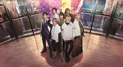 前田剛史、星璃、大原海輝のゲスト出演が決定 舞台『元号男子』追加キャスト&7人ver.ビジュアルも発表
