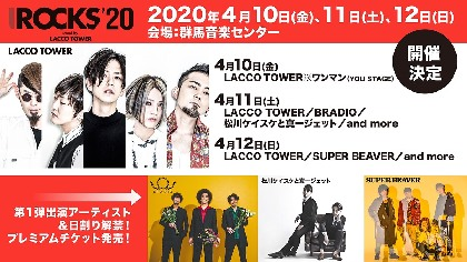 LACCO TOWER主催ロックフェス『I ROCKS』2020年は3DAYSで開催決定 BRADIO、SUPER BEAVERの出演も発表に