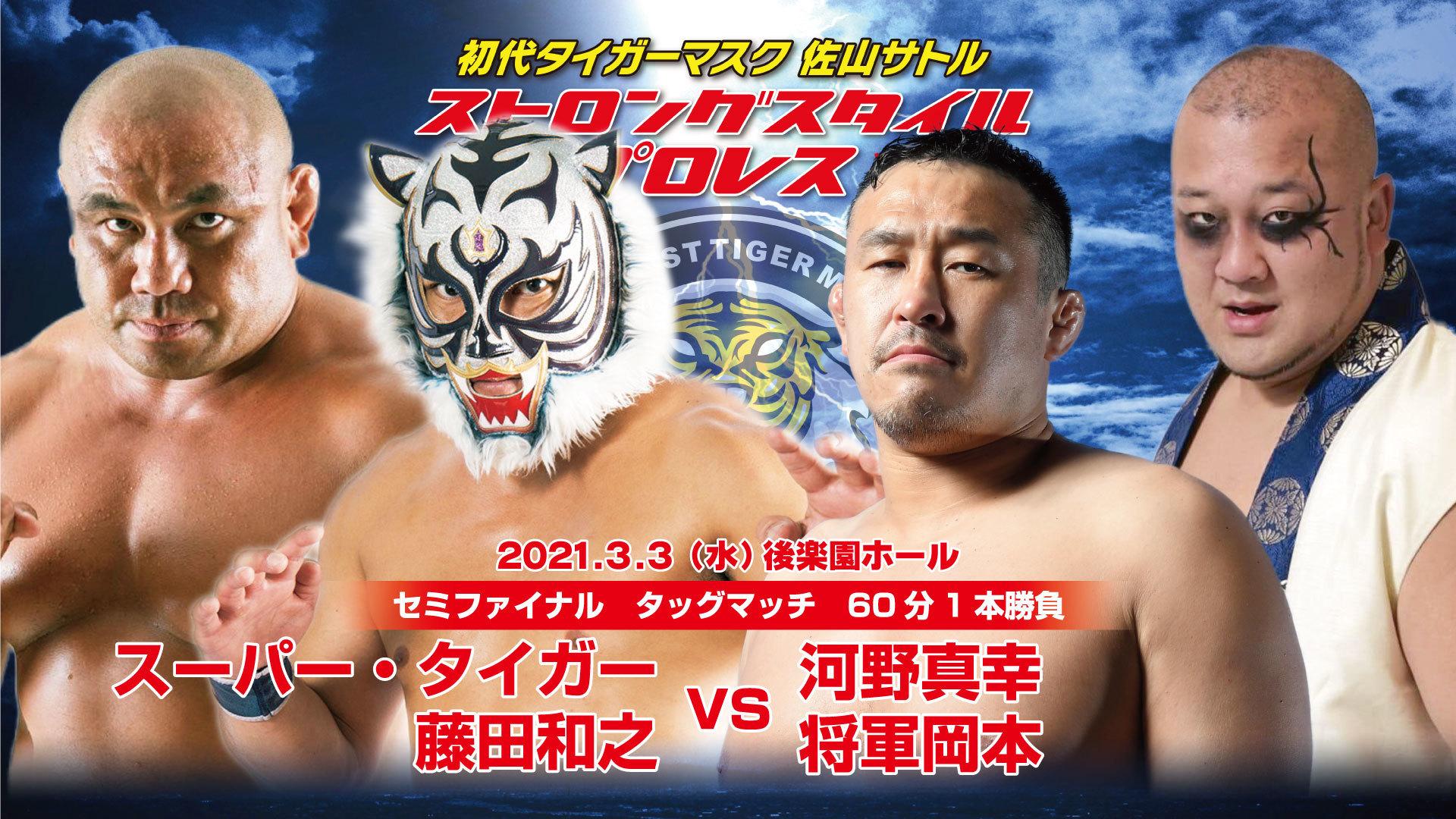 スーパー・タイガーが怨敵・藤田とタッグを結成。どんなファイトとなるのか予想がつかない