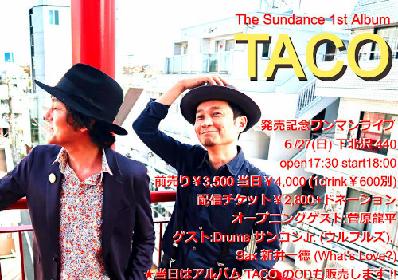 The Sundance、1stアルバム『TACO』を配信リリース 6月27日にはワンマンライブも