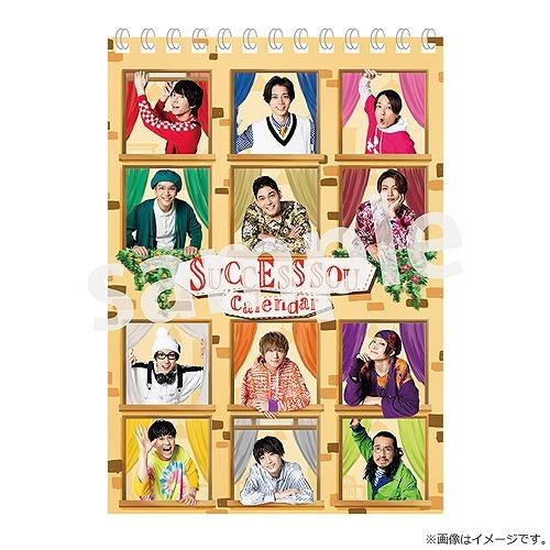 万年カレンダー (C)「テレビ演劇 サクセス荘3」製作委員会