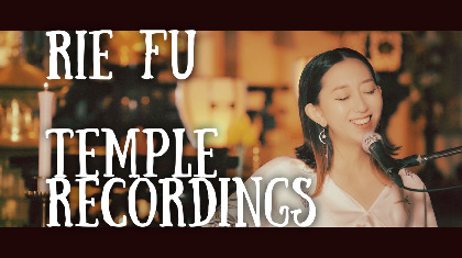 Rie fu、お寺でニューアルバムをライブレコーディング その模様を配信決定