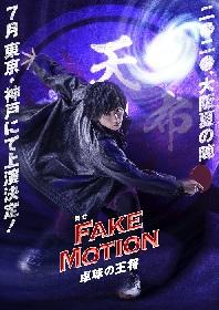 荒牧慶彦、染谷俊之、玉城裕規らが卓球で熱い戦いを繰り広げる 舞台『FAKE MOTION -卓球の王将-』の上演が決定