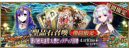『Fate/Grand Order』期間限定サーヴァント「★5(SSR)カーマ」登場のイベント「徳川廻天迷宮 大奥」詳細発表
