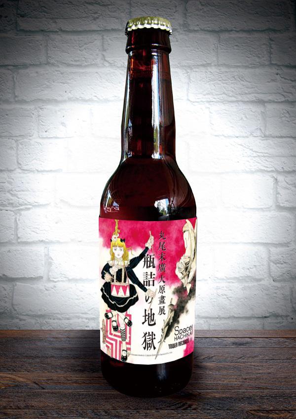 コラボラベルビール「瓶詰の地獄」