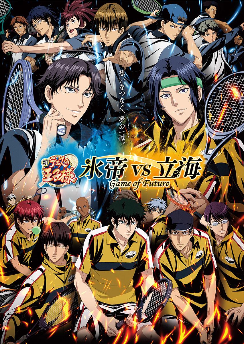 『新テニスの王⼦様氷帝 vs ⽴海 Game of Future』 キービジュアル (C)許斐 剛/集英社・NAS・新テニスの王⼦様プロジェクト