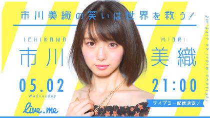 「市川美織の笑いは世界を救う!」NMB48卒業翌日に配信
