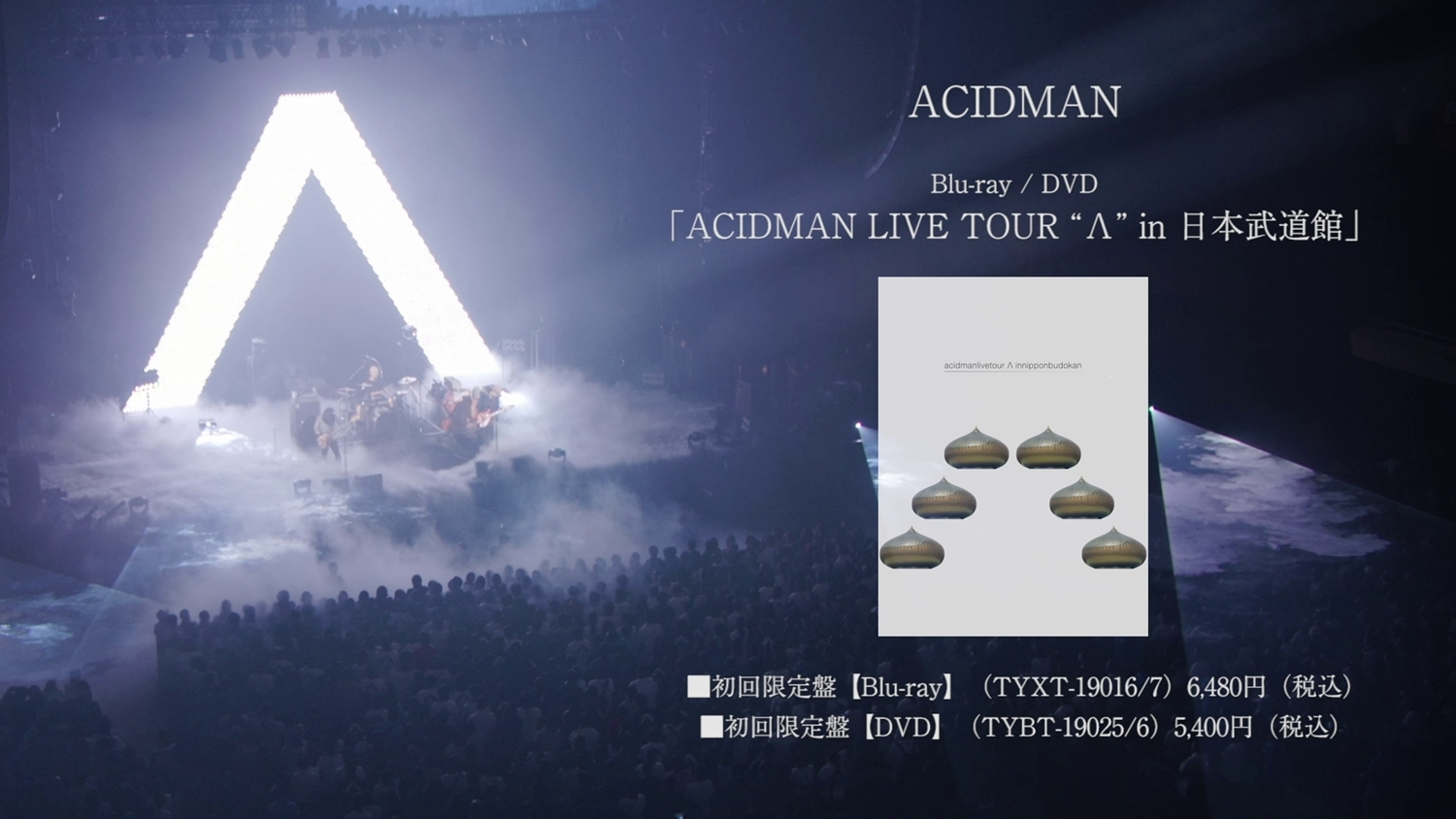 "『ACIDMAN LIVE TOUR ""Λ""in 日本武道館』ティザー映像"