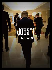 小室哲哉 約3年ぶりのソロアルバム『JOBS#1』ジャケット写真と収録内容全貌解禁