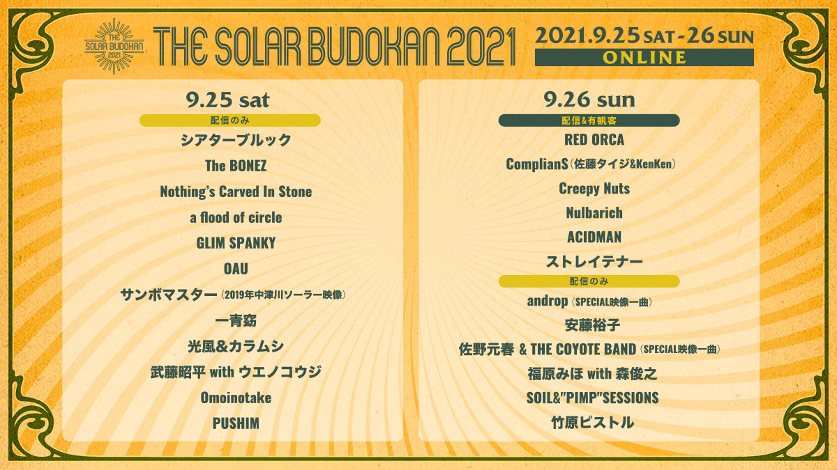 THE SOLAR BUSOKAN 2021 ONLINE