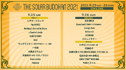 『THE SOLAR BUDOKAN 2021 ONLINE』の出演者が発表に 2日目は配信+制限人数での有観客ライブとして実施