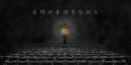 上田一豪が主宰する劇団TipTapが新作リーディングミュージカル『夜明けを待ちながら』を上演