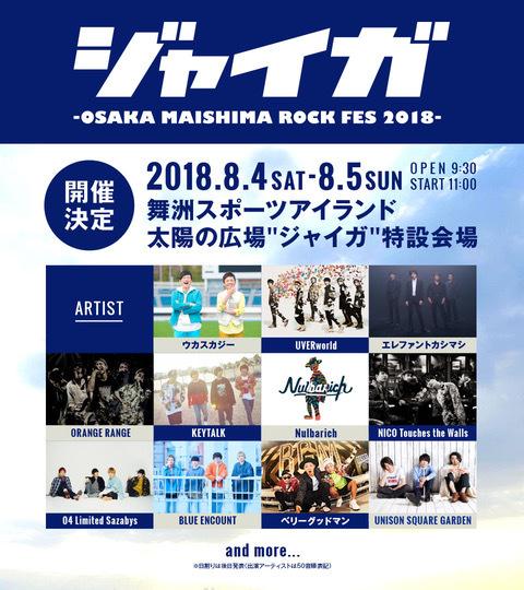 ジャイガ-OSAKA MAISHIMA ROCK FES 2018