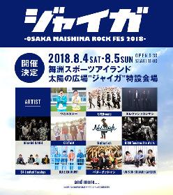 大阪の音楽フェス『ジャイガ -OSAKA MAISHIMA ROCK FES'18-』開催決定 ウカスカジー、エレカシらの出演も発表に