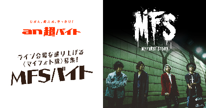 報酬は日給5万円+サイン入りグッズ+ライブチケット MY FIRST STORYのZepp Tokyo公演のバイトを募集中