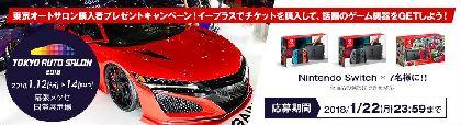 Nintendo Switchが抽選で当たる!『東京オートサロン』チケット購入者プレゼントキャンペーンが実施中