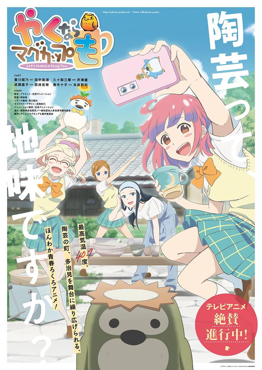 「やくならマグカップも」_キービジュアル (C) プラネット・日本アニメーション/やくならマグカップも製作委員会