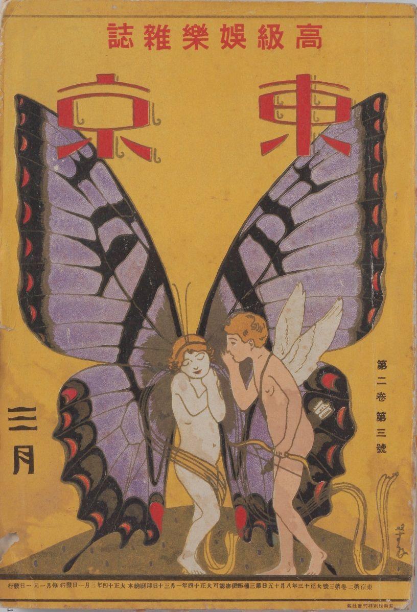 杉浦 非水 『東京』(第2巻第3号)1925(大正14)年