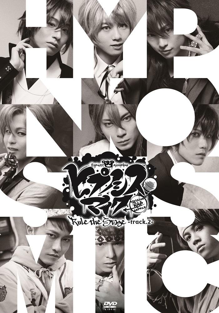 『ヒプノシスマイク-Division Rap Battle-』Rule the Stage -track.2- DVD通常版