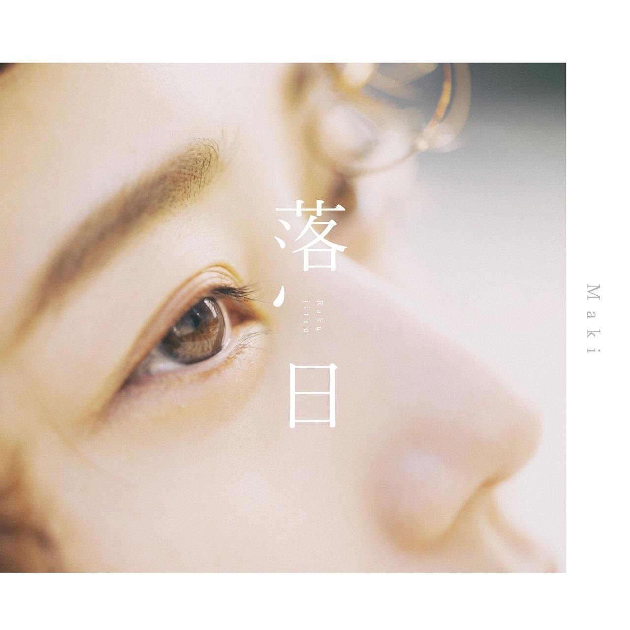 3rdシングル「落日」