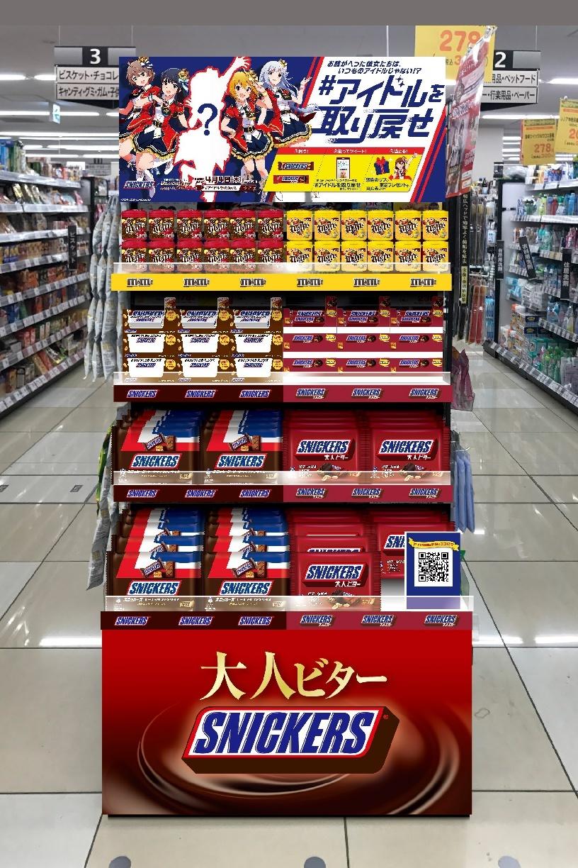 店頭陳列イメージ (C)BANDAI NAMCO Entertainment Inc.