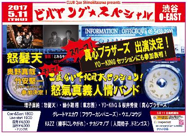 『ビバヤング☆スペシャル』に真心ブラザーズが出演決定 スペシャル編成バンドに奥野真哉&フラカン・竹安も追加に