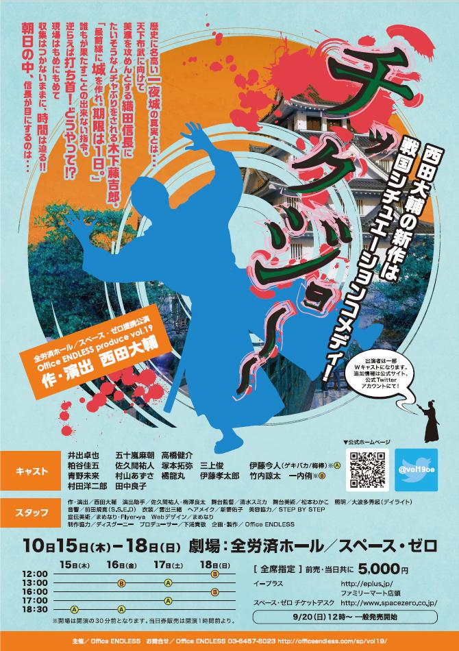 全労済ホール/スペース・ゼロ提携公演 Office ENDLESS produce vol.19「チックジョ~~」