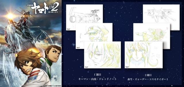 『宇宙戦艦ヤマト2202』第二章入場者プレゼントほか新情報が公開