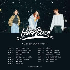 Hump Back ツアー後半のスケジュールを発表 ファイナルはなんばHatch