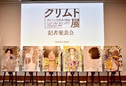 『クリムト展 ウィーンと日本 1900』記者発表会レポート 「黄金様式」の時代の代表作をはじめ、過去最多の油彩画20点以上が集結!