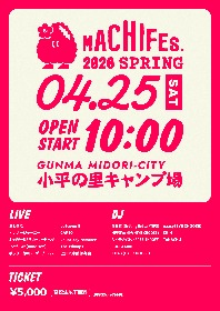 『MACHIFES. 2020 SPRING』にインナージャーニー、The Whoopsら出演者第二弾発表