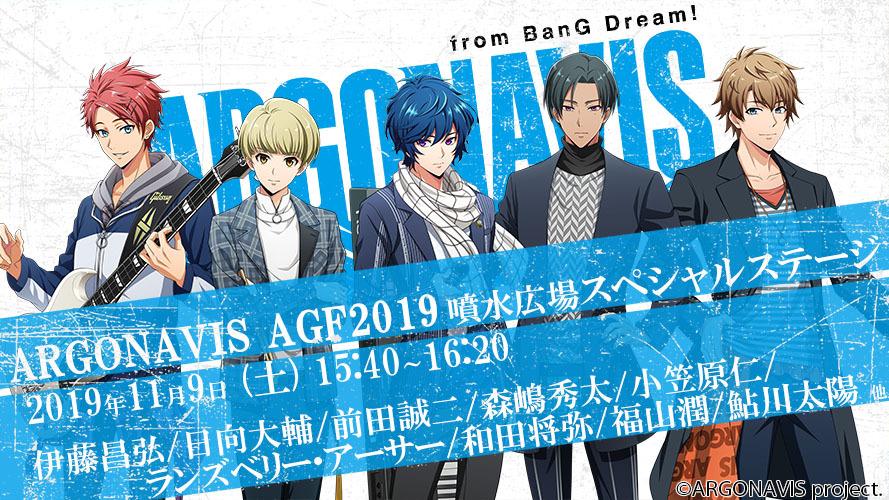 (C)ARGONAVIS project. (C)BanG Dream! Project