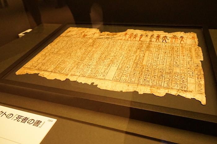 ネスナクトの『死者の書』(紀元前304年〜30年頃)