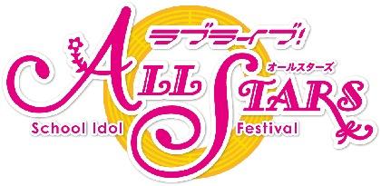 『ラブライブ!スクールアイドルフェスティバル ALL STARS』都内街頭ビジョンで「スクスタ配信直前!特別動画」放送決定!