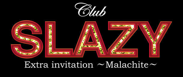 テレビドラマ「Club SLAZY Extra invitation ~Malachite~」ロゴ (c)2017CLIE/CSL