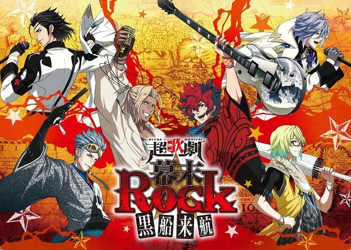 超歌劇『幕末Rock』 黒船来航 ©2014 Marvelous Inc./幕末Rock製作委員会 ©2014 Marvelous Inc./超歌劇『幕末Rock』製作委員会