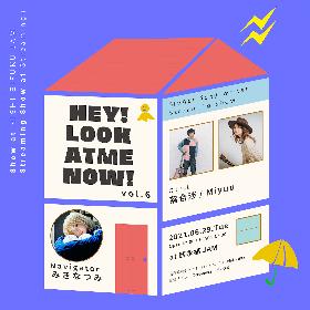 落合渉、Miyuuが出演、SSW特化型・音楽配信番組『HEY! LOOK AT ME NOW! vol.6』開催決定 ナビゲーターのみきなつみは今回で卒業へ