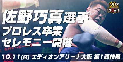 NOAH・佐野巧真のプロレス卒業セレモニー開催! N-1優勝決定戦の大阪で