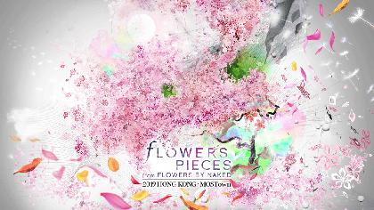 五感で楽しむ花のアートイベント『FLOWERS BY NAKED』が初の海外進出! 香港開催が決定