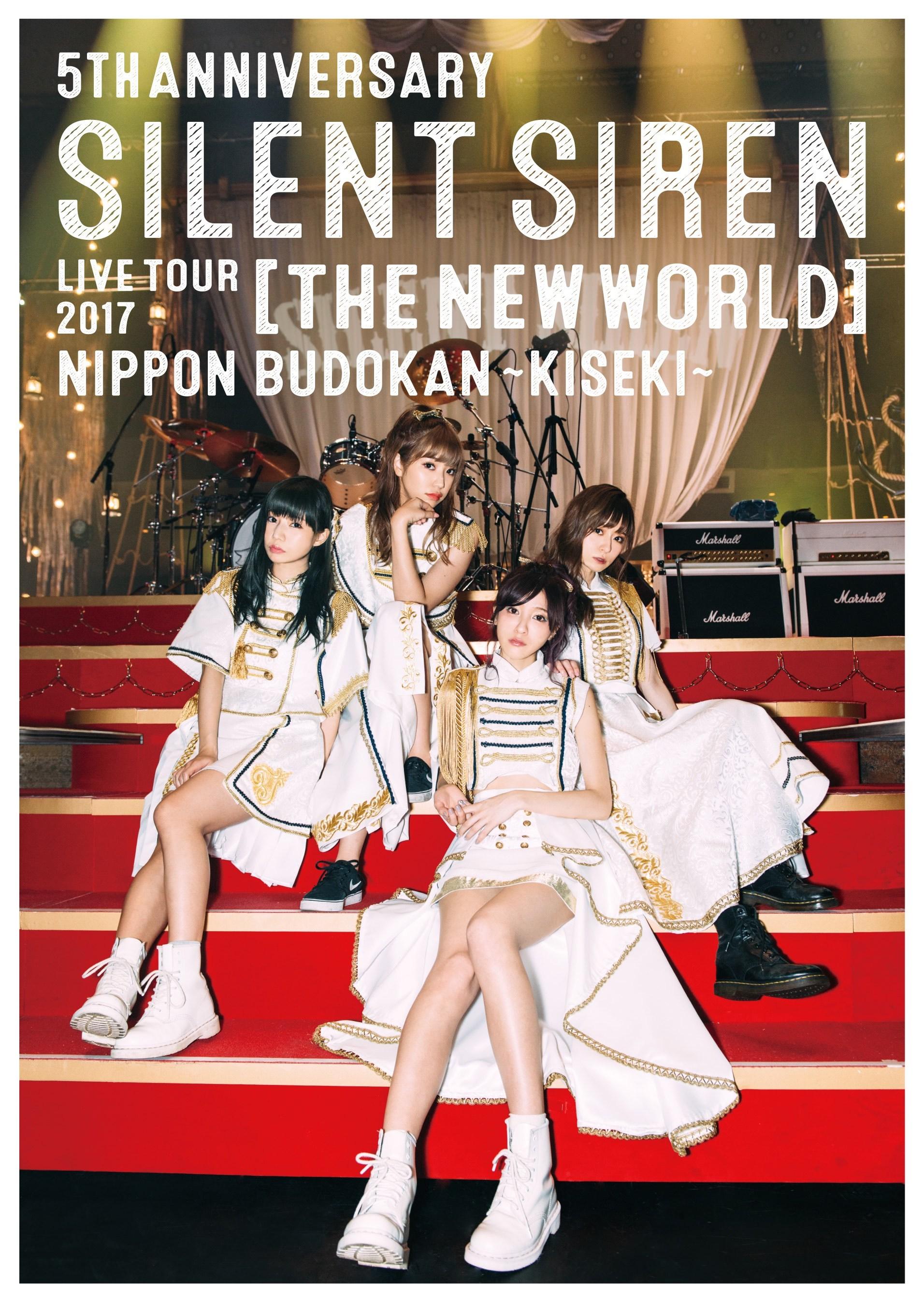 SILENT SIREN『5th ANNIVERSARY SILENT SIREN LIVE TOUR 2017「新世界」日本武道館 ~奇跡~』ファンクラブ限定盤